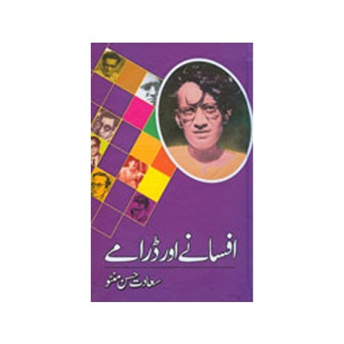 AFSANAY AUR DRAMAY BY SAADAT HASSAN MANTO